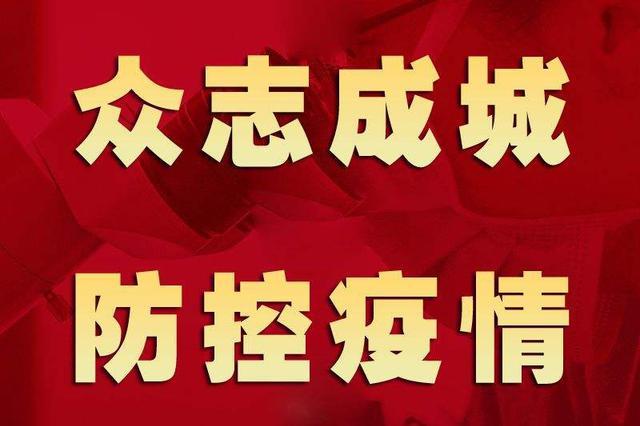 """人心齐,泰山移——平遥抗""""疫""""记"""