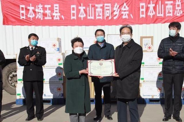 山西首批外国政府捐赠防疫物资运抵太原