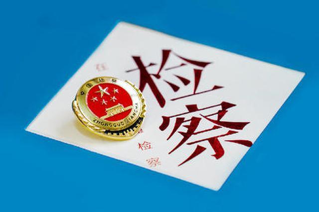 山西省人民检察院依法对王志刚决定逮捕