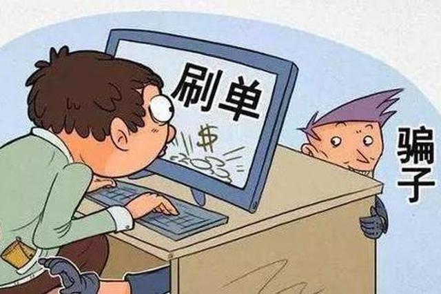 太原警方破获一起网络刷单诈骗案 近2000人被骗