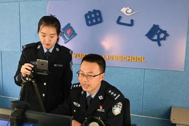 山西运城:民警变身主播 线上开课讲国学聊安全