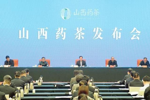 山西药茶发布会在太原举行 打造中国第七大茶系