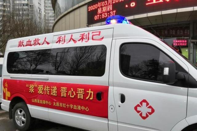山西4000毫升新冠肺炎康复者恢复期血浆运往武汉