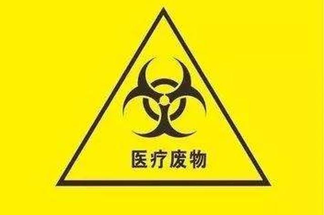 日产日清 山西2个月处置疫情医疗废物约2845吨