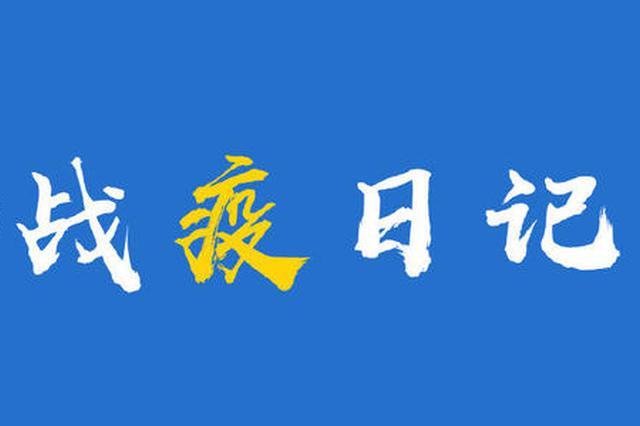 """战""""疫""""日记:山西护士唐珊的""""保家""""战""""疫"""""""