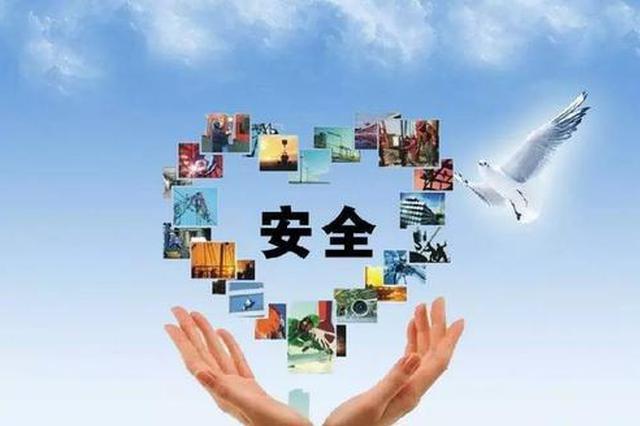 《高危行业领域安全技能提升行动计划实施方案》印发