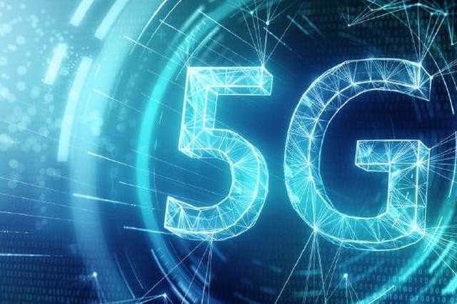 山西2020年底将建成1.5万座5G基站