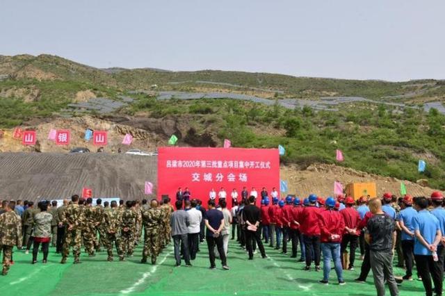 交城县举行2020年第三批重点项目集中开工仪式