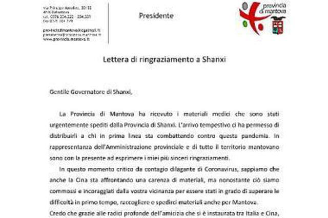 跨越万里的心意:意大利曼托瓦省感谢山西雪中送炭