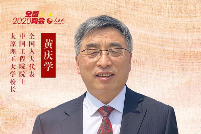 黄庆学:进一步加大对中西部高水平大学的支持力度
