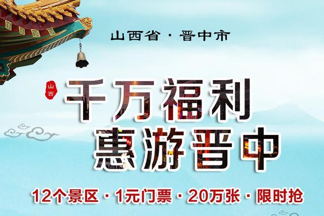 山西晋中推出20万张1元门票大惠民活动