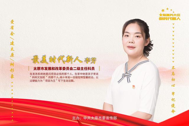 """太原市举办第二季""""最美时代新人榜""""发布会"""