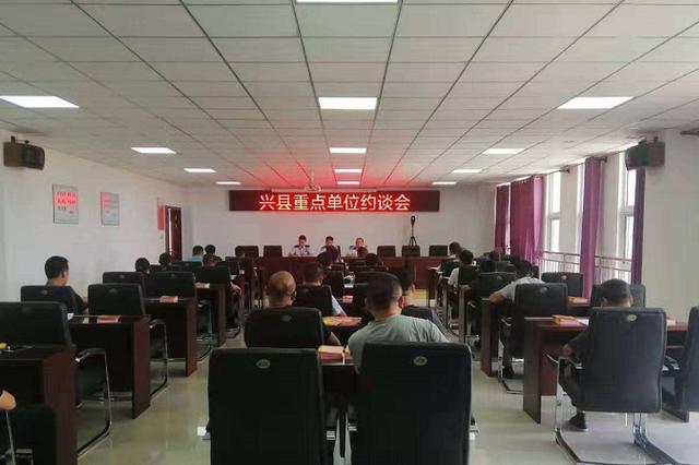 兴县消防约谈重点单位做好安全管理工作