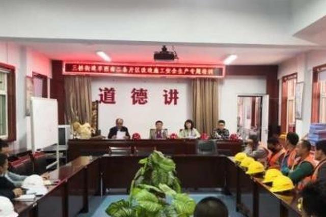 """杏花岭区安全督导专家团队助力""""三零""""创建工作"""