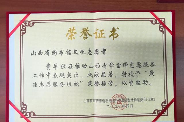 山西省图文明志愿者服务荣获省级最佳志愿服务组织