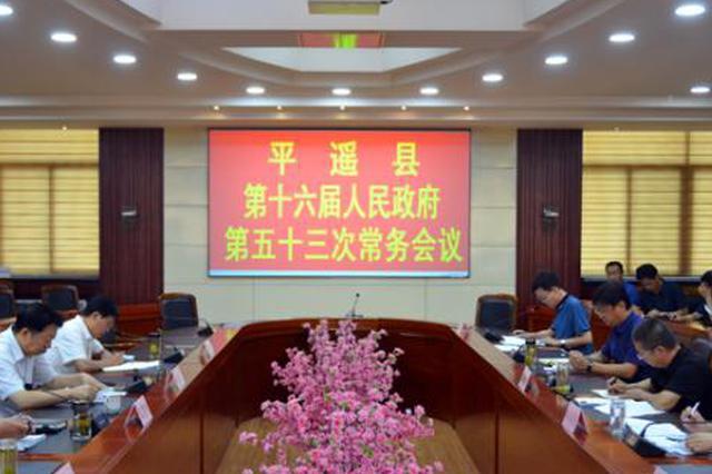 山西平遥县政府:平遥古城已具备上市各项条件