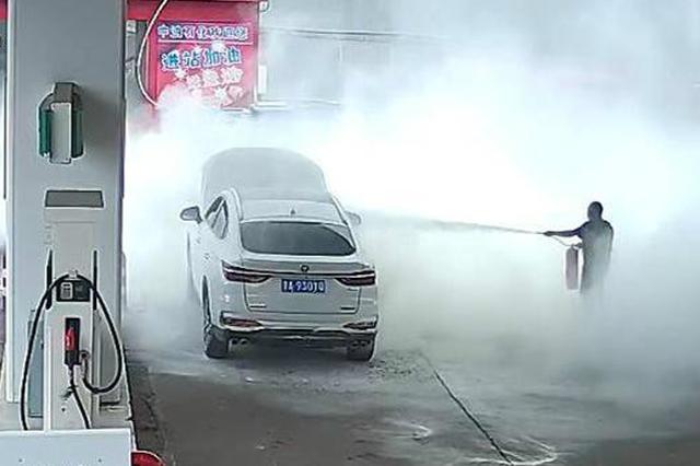 一私家车在加油站内起火 两女子拎起灭火器就冲