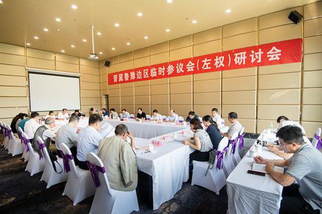 晋冀鲁豫边区临时参议会研讨会在左权召开