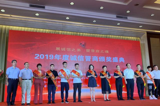 2019年度诚信晋商颁奖盛典在并举行