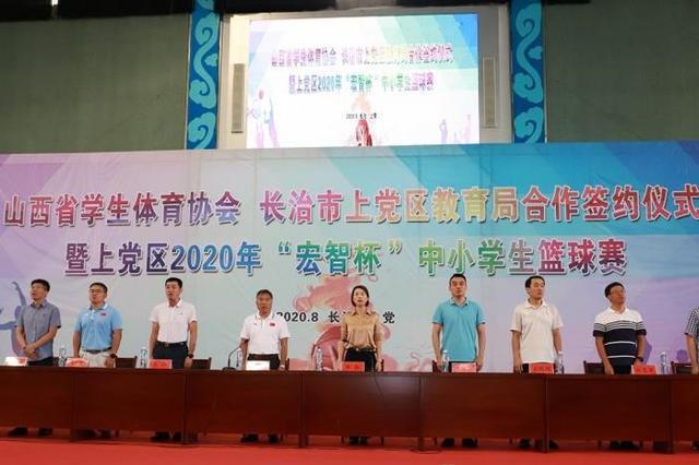 山西学生体育协会与长治上党区教育局实施合作