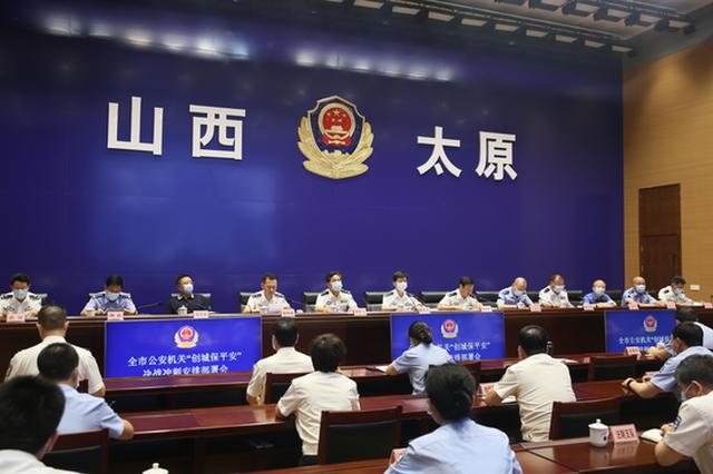 """太原警方部署开展""""创城保平安决战冲刺""""专项行动"""