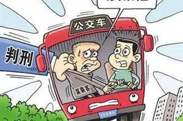 六旬老人因抢夺公交车方向盘获刑4年