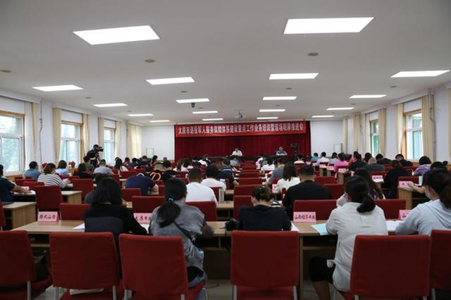 太原举办退役军人服务保障体系建设业务培训会