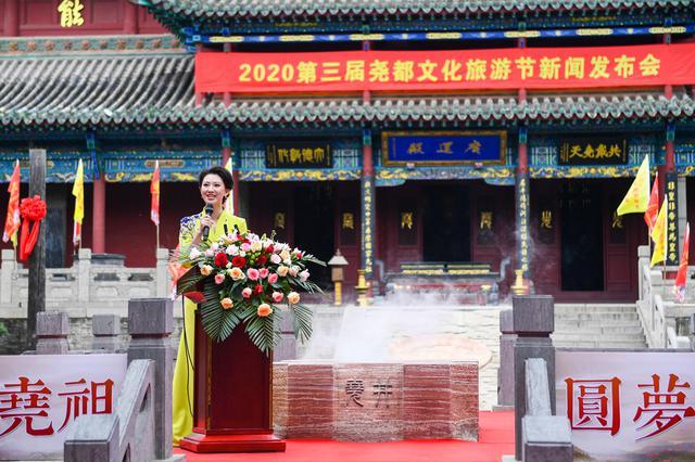 临汾举行第三届尧都文化旅游节新闻发布会