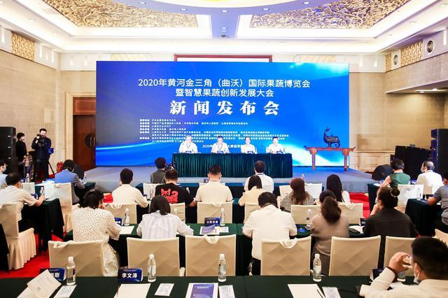 2020年黄河金三角国际果蔬博览会9月24日在曲沃举行