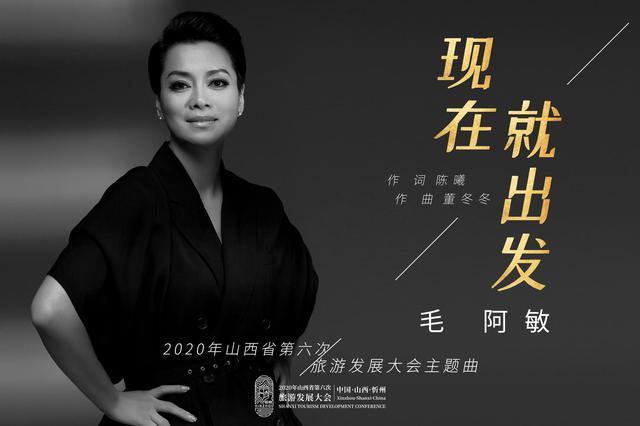 毛阿敏献唱山西省旅发大会主题曲《现在就出发》
