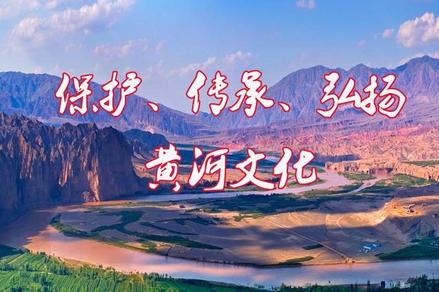 讲好黄河故事 9月18日临汾邀您共论大河文明