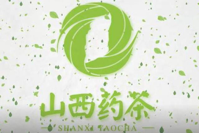 9月25日—26日 山西药茶组团请你品鉴