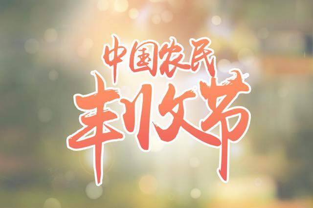 2020中国农民丰收节:运城打造现代农业发展新标杆