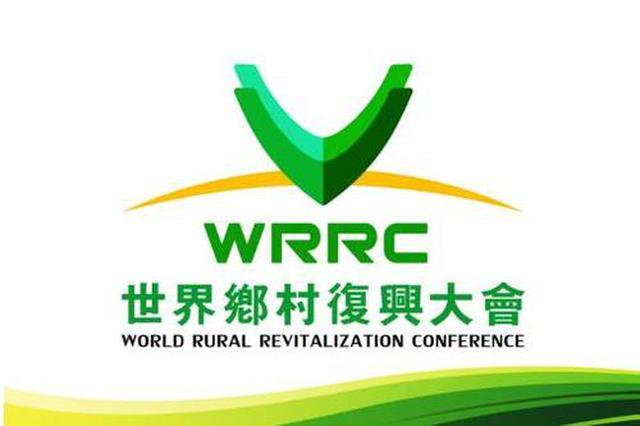 首届世界乡村复兴大会·大宁论坛在大宁成功举办