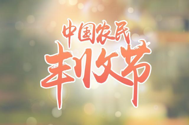 2020中国农民丰收节:三晋大地同庆丰收
