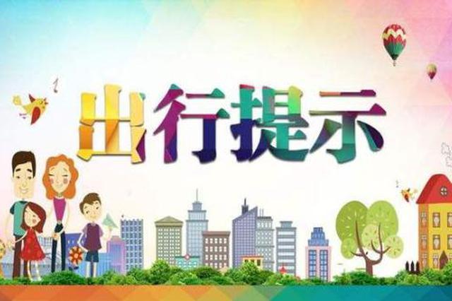 """省文旅厅提醒:国庆中秋假期要牢记""""无预约不出游"""""""