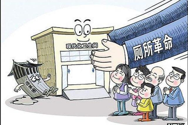"""山西下达""""厕所革命""""中央财政奖补资金13914万元"""