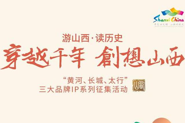 """""""黄河 长城 太行""""三大品牌IP系列征集活动将启动"""