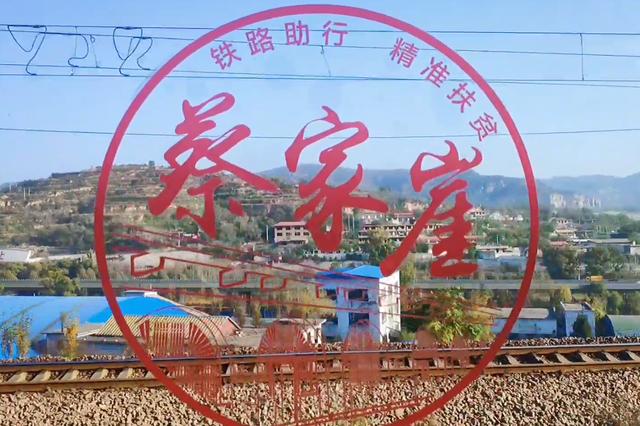 """""""蔡家崖""""号列车运营2年记:打开老区人民一片天"""