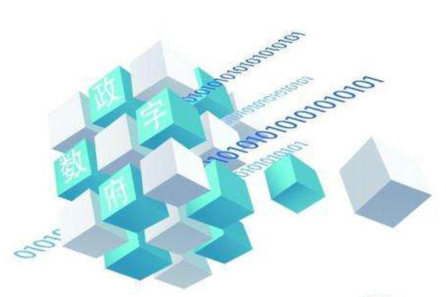 山西省将建设数字政府大格局 推广一体化服务模式