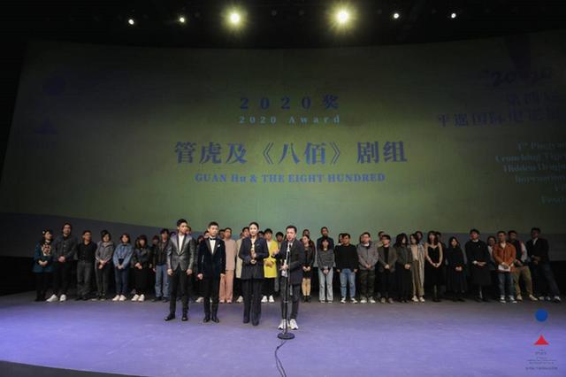 第四届平遥国际电影展奖项揭晓 25项荣誉花落各家