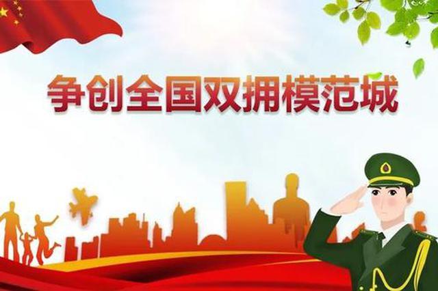 """我省十一个市县荣获""""全国双拥模范城(县)""""称号"""