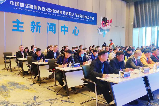 中国AOPA退役飞行员分会首届会员代表大会在并召开