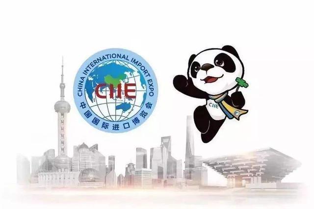 聚焦第三届中国进口博览会 山西向世界发出邀请