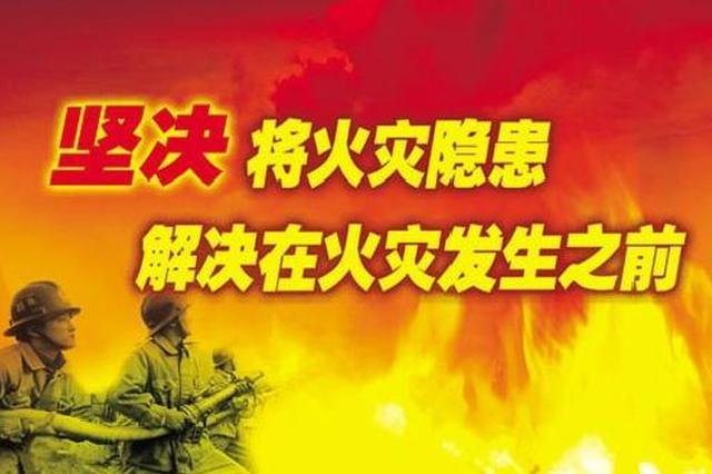 全省开展易燃可燃建筑材料消防安全综合整治