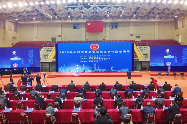 山西省食品安全突发事件应急演练在太原举办