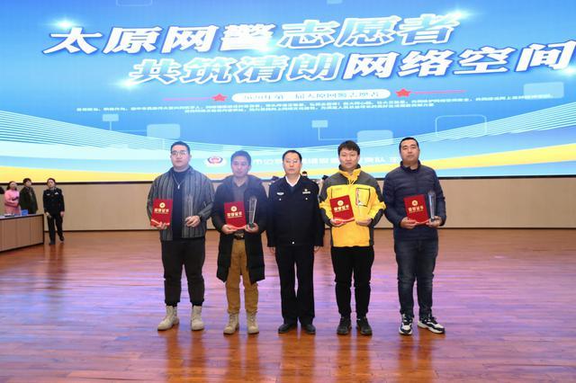 太原市公安局舉行優秀網警志愿者頒獎儀式