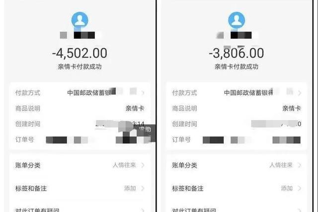"""太原市出现利用移动支付软件""""亲属卡""""诈骗警情"""