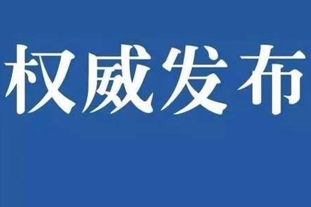 山西晋中发布紧急公告:三天完成榆次全员核酸检测
