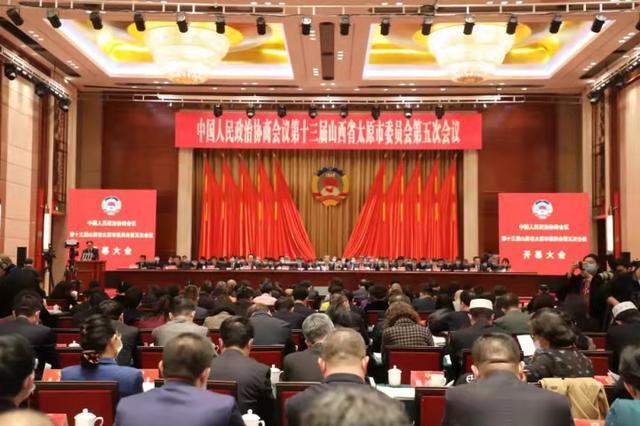 太原市政协十三届五次会议开幕